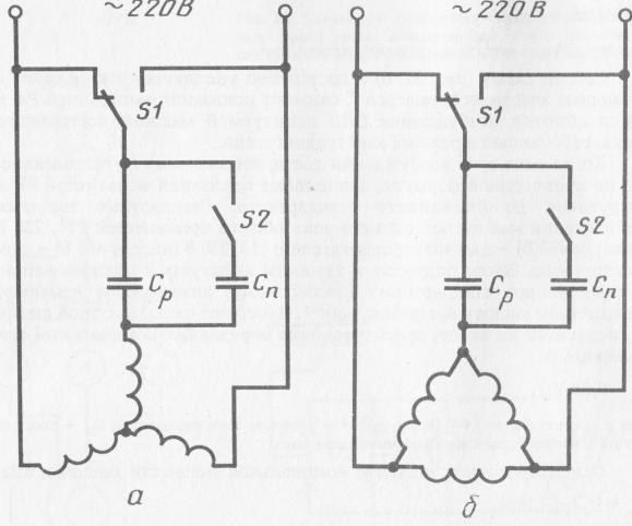 Переделка трехфазного двигателя в однофазный